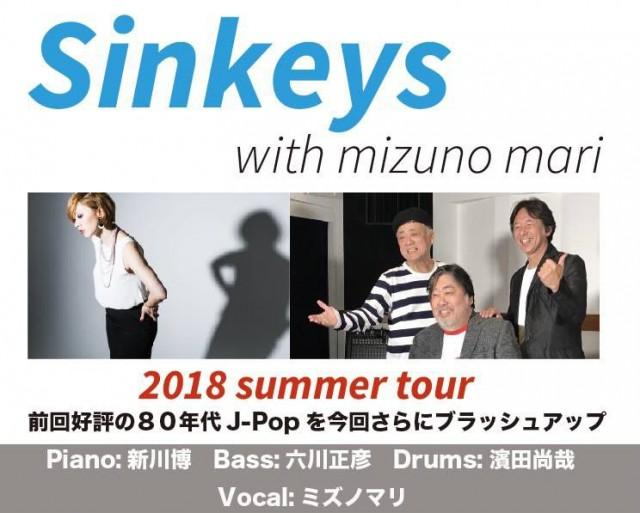 The Shinkeys with Mizuno Mari