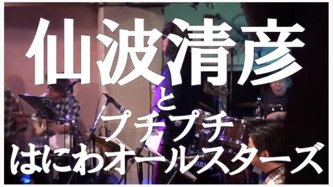【祝!次郎吉45周年 仙波清彦とプチプチはにわオールスターズ】   2020年3月18日 @ Live Music JIROKICHI