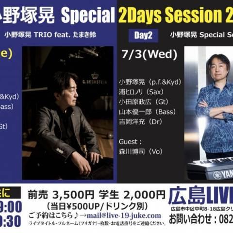 小野塚晃 Special 2Days Session 2019 @ 広島LIVE JUKE