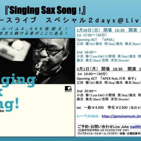 小池 修「Singing Sax Song !」リリースライブのお知らせ