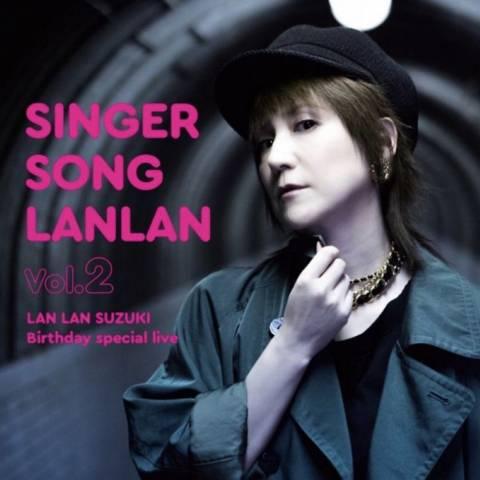 8/24 鈴木蘭々Birthday Live 〜Singer Song LanLan Vol2〜 @JZ Brat